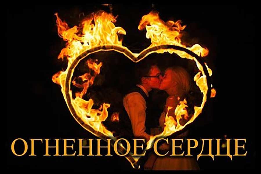 Как сделать огненное сердце фото