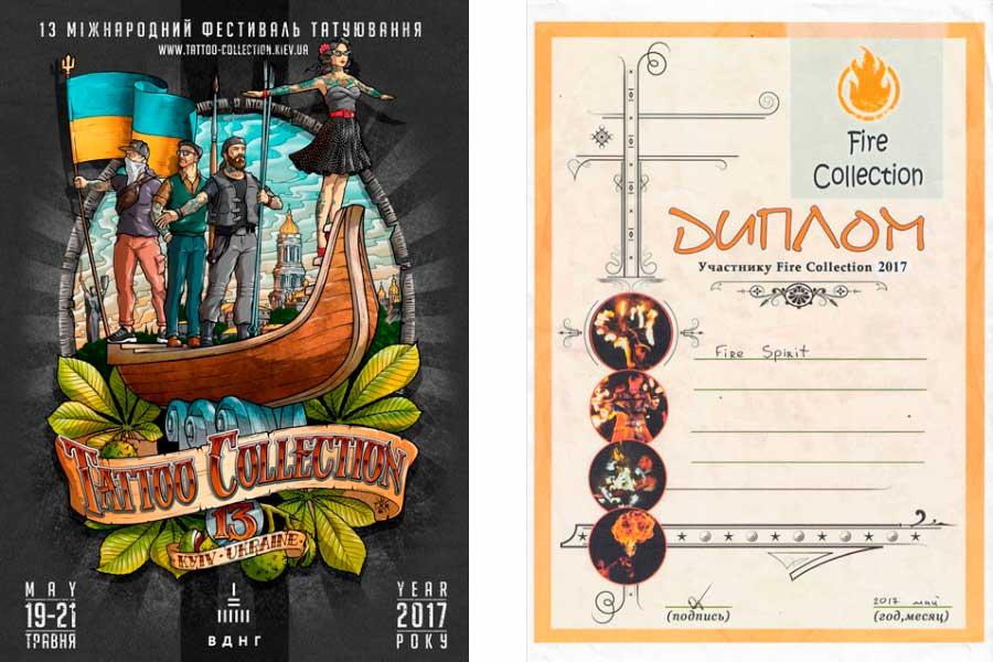 Афиша+Диплом Fire Collection 2017