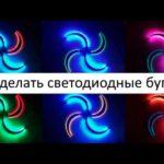 Светодиодные бугенги