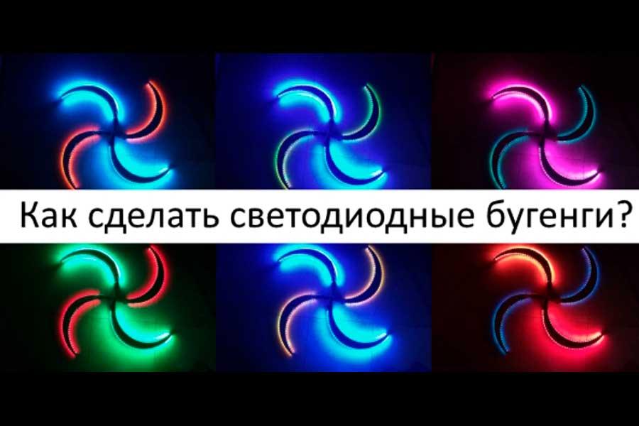 Как сделать светодиодные бугенги