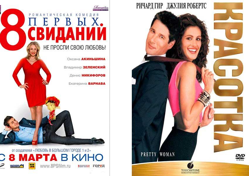 Фильмы ко дню Святого Валентина 1