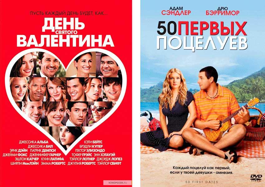 Фильмы ко дню Святого Валентина 2