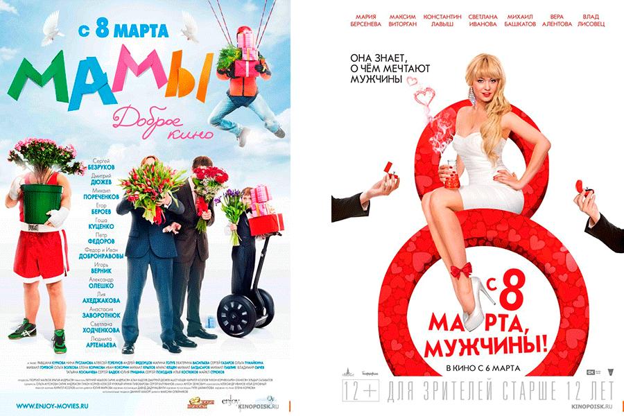 Фильмы на 8 марта 1