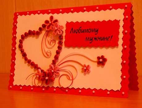 Открытка с Днем святого Валентина 1