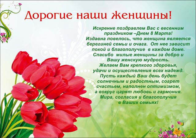 Поздравление с 8 марта 4