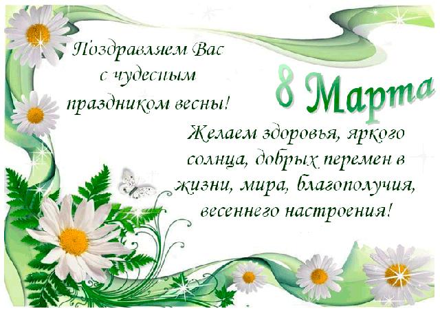 Поздравление с 8 марта 5
