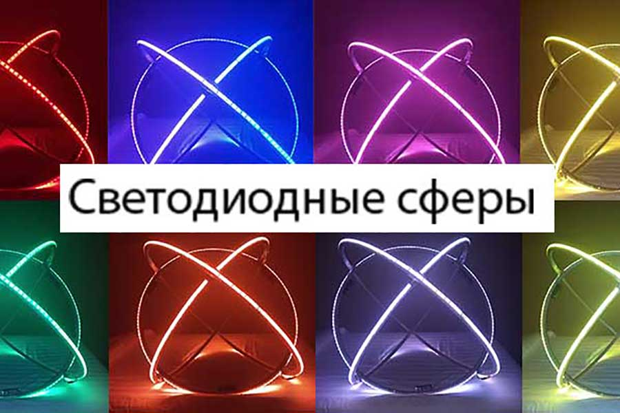 Светодиодные сферы статья
