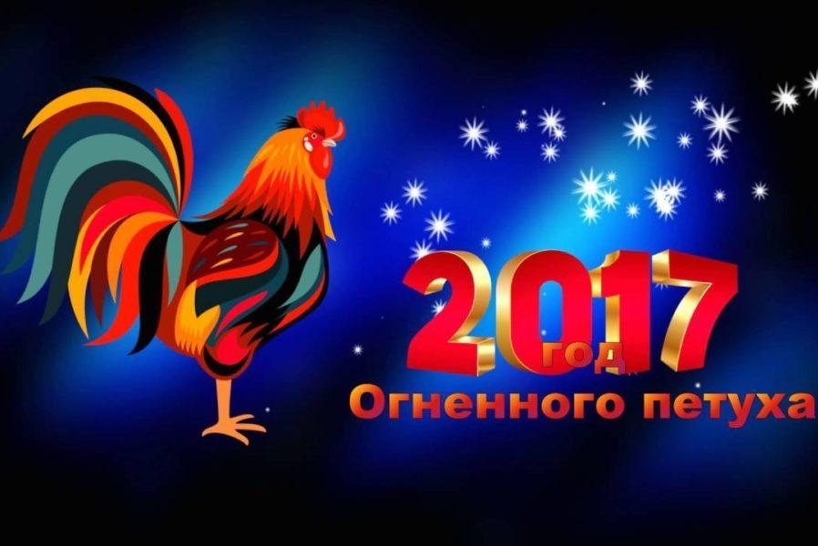 Год 2017