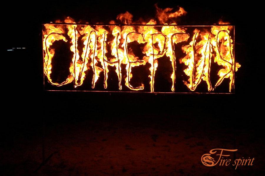 Огненные буквы фото 3