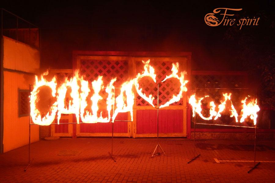 Огненные буквы фото 4