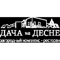 Загородный комплекс Дача на Десне