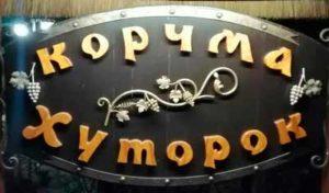 корчма-хуторок