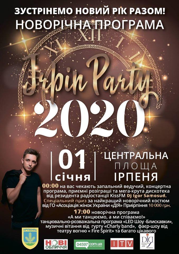 Новый Год 2020 в Ирпене