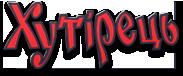 Ресторан Хутірець лого